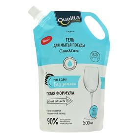 Средство для мытья посуды, QUALITA, без запаха, дой-пак, 500 мл