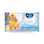 Влажные салфетки «Aura Ultra Comfort», детские, 15 шт