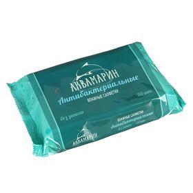 Влажные салфетки «Аквамарин», антибактериальные, без запаха, 50 шт