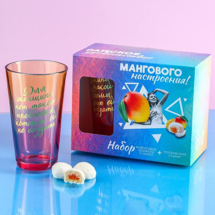 Набор «Мангового настроения»: конфеты: манго, 140 г., тропический стакан 500 мл.