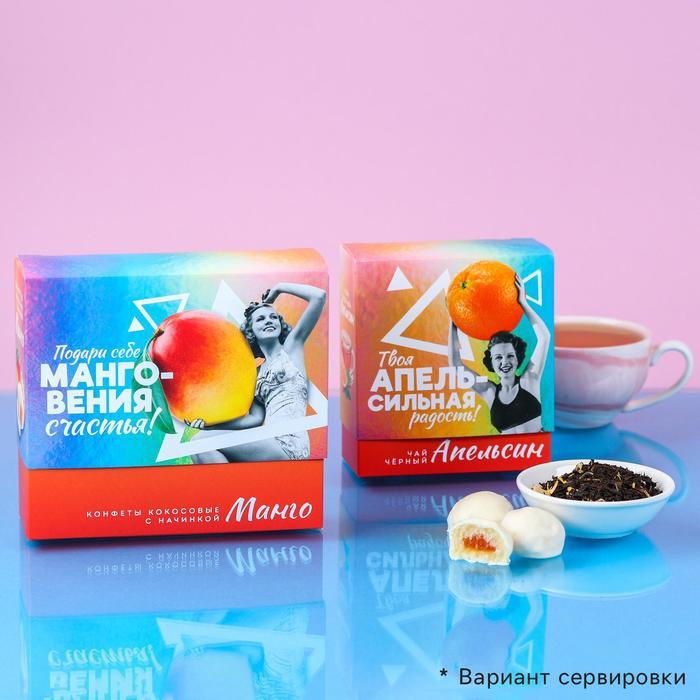 Набор «Манговения»: конфеты: манго, 140 г., чай чёрный, 100 г.
