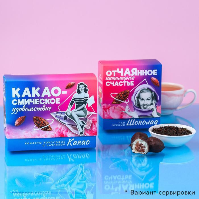Набор «Какаосмическое»: конфеты: какао, 140 г., чай чёрный, 100 г.