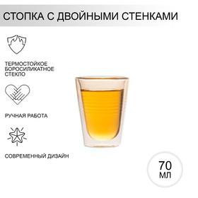 Стопка с двойными стенками Magistro «Дуо», 70 мл, 6×6×7 см