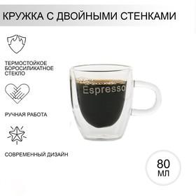 Кружка с двойными стенками Magistro «Дуо», espesso 80 мл, 9×6×6,5 см