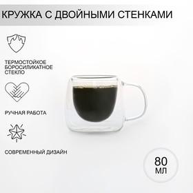 Кружка с двойными стенками Magistro «Дуо», 100 мл, 9,5×6,2×6,5 см