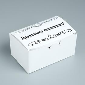 """Коробка самосборная """"Приятного аппетита!"""" 15 х 9,5 х 7 см"""