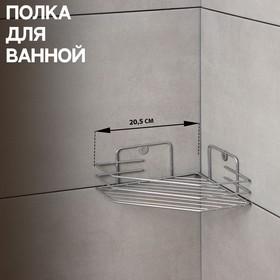 Полка для ванной угловая, 20,5×20,5×6,5 см, цвет хром Ош