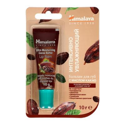 Бальзам для губ интенсивно увлажняющий с маслом какао, 10 г - Фото 1