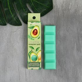 Натуральное мыло шоколад «Радуйся каждому дню», 10 г авокадо