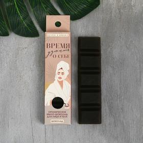 Натуральное мыло шоколад «Время думать о себе», 10 г шоколад