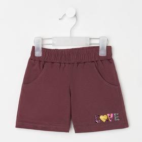 Шорты для девочки, цвет коричневый, рост 98 см