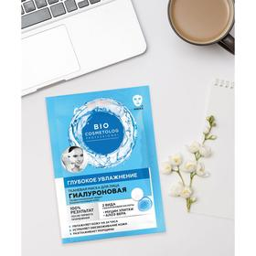 Тканевая маска для лица Bio Cosmetolog Professional «Глубокое увлажнение», 25 мл