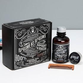Набор шампунь, воск и расческа для усов и бороды «Луший из лучших», 14 х 15 см Ош