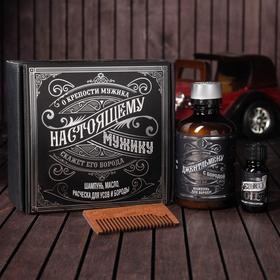 Набор шампунь, масло и расческа для усов и бороды «Настоящему мужику», 14 х 15 см Ош