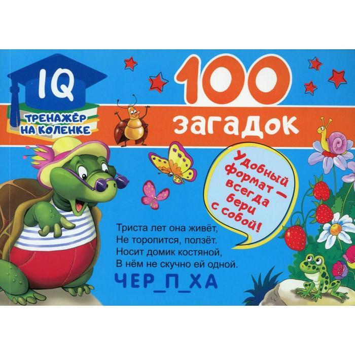 100 загадок. Дмитриева В.Г.