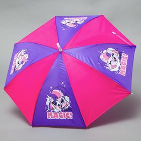 Зонт детский '100% MAGIC!', My Little Pony, 8 спиц d=70см Ош