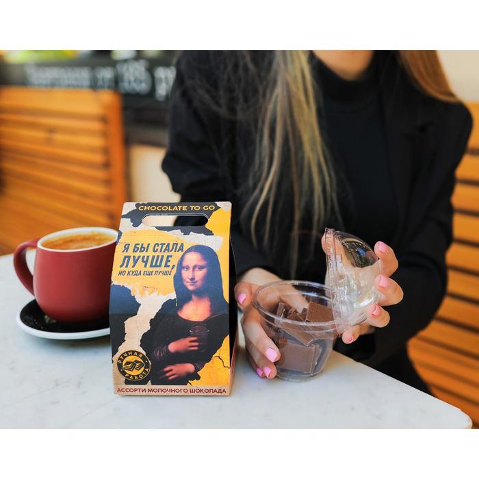 Ассорти молочного шоколада в стаканчике «Совершенство», 95 г.: апельсин, миндаль, малина, клубника и фундук