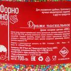 Драже «Пасхальное» сахарное, 0,7 кг - Фото 3