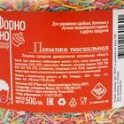 Посыпка «Пасхальная» сахарная, 0,5 кг - Фото 3