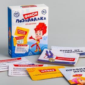 """Обучающая игра-викторина ФИКСИКИ  """"Фиксипознавалка"""", 7+"""