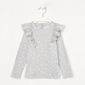 Лонгслив для девочки, цвет серый/звёзды, рост 98 см