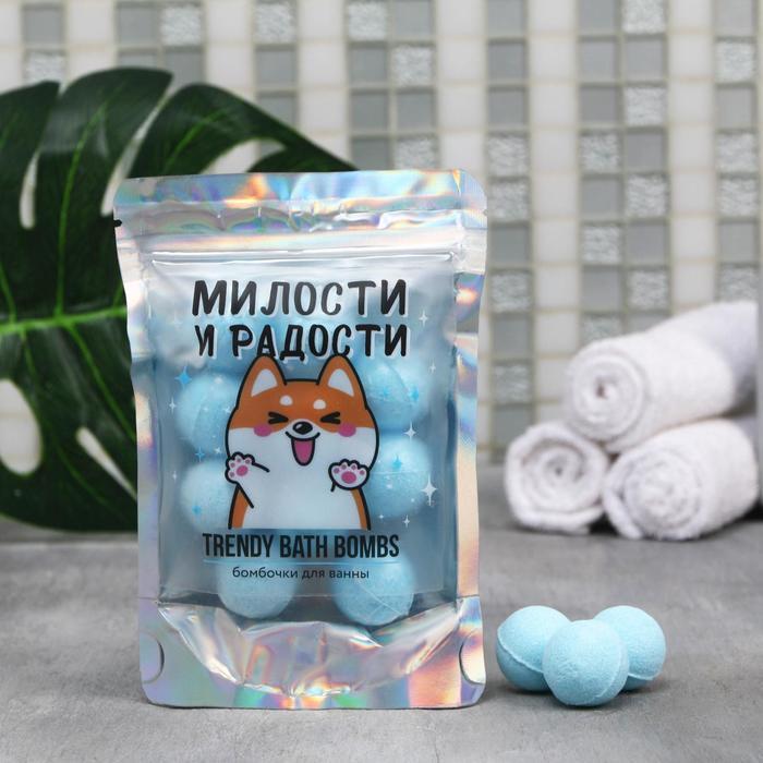 Бомбочки для ванной «Милости и радости», 10 шт по 10 гр.