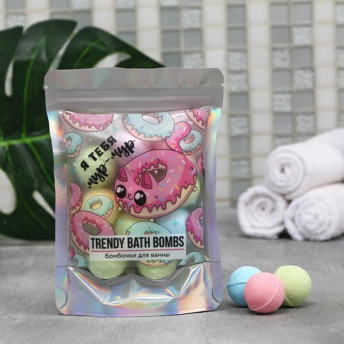 Бомбочки для ванной «Я тебя мур-мур», 10 шт по 10 гр.