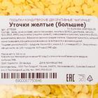 Кондитерская посыпка «Уточки», жёлтая, 50 г - Фото 3