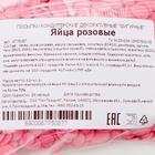 Кондитерская посыпка «Яйца», розовая, 50 г - Фото 3