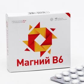 Витамины Магний B6, 48 таблеток по 440 мг