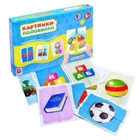 Развивающая игра для детей «Картинки-половинки»