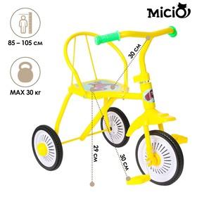 Велосипед трёхколёсный Micio TR-311, колёса 8'/6', цвет желтый Ош