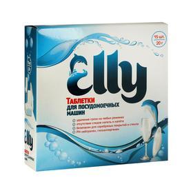 Таблетки для посудомоечных машин Elly, 15 шт Ош