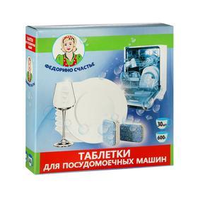 Таблетки для посудомоечных машин «Федорино счастье», 30 шт Ош