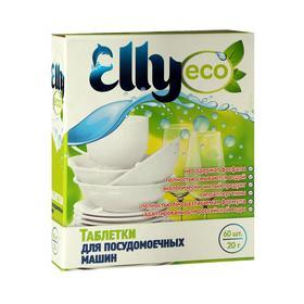 Таблетки для посудомоечных машин Elly Eco, 60 шт