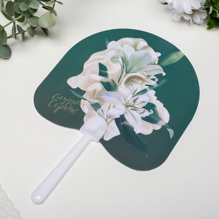 Веер-опахало Белые лилии - Слушай сердце 21х13 см