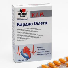 Доппельгерц V.I.P. «Кардио омега», 30 капсул по 1610 мг