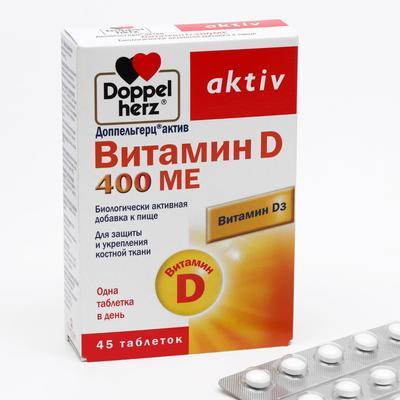 Доппельгерц Актив витамин D, 400ME, 45 таблеток по 280 мг - Фото 1