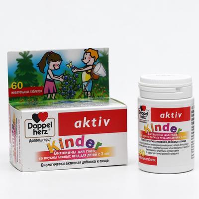 Доппельгерц Киндер, для глаз со вкусом лесных ягод, 60 жевательных таблеток по 1100 мг - Фото 1