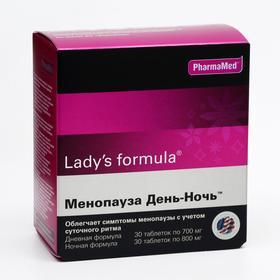 Леди-с формула «Менопауза день-ночь», 30 таблеток по 700 мг + 30 таблеток по 800 мг