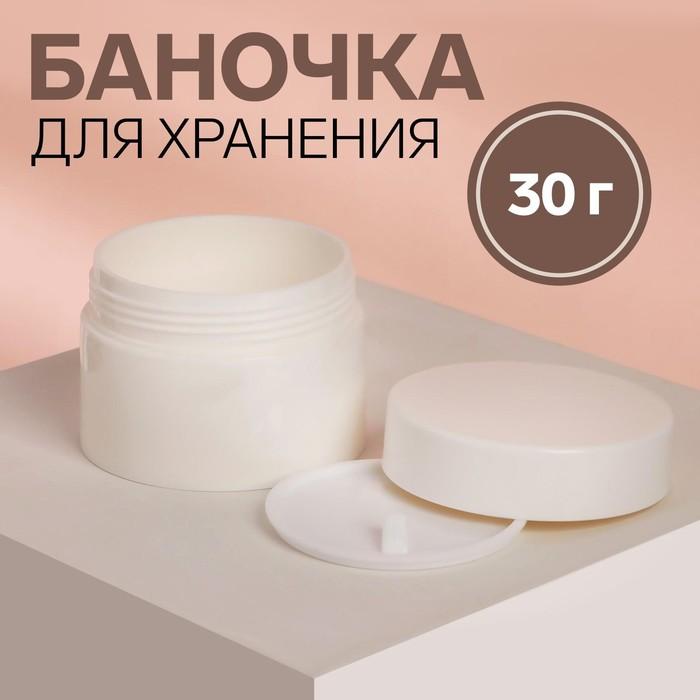 Баночка для хранения, 30 мл, цвет белый