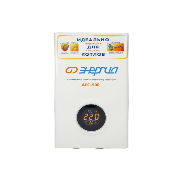 Cтабилизатор напряжения однофазный АРС- 500 ЭНЕРГИЯ для котлов +/-4%