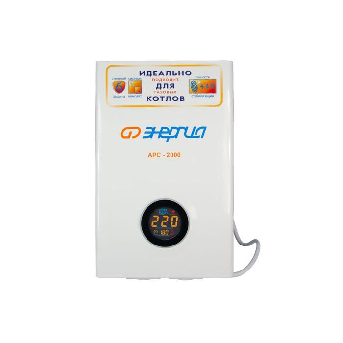 Cтабилизатор напряжения однофазный АРС-2000 ЭНЕРГИЯ для котлов +/-4%