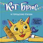 Кот Брюс и городские птички. Егорова София Евгеньевна
