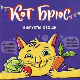Кот Брюс и фрукты-овощи. Егорова София Евгеньевна