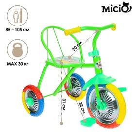 Велосипед трёхколёсный Micio TR-313, колёса 10'/8', цвет зеленый Ош