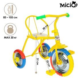 Велосипед трёхколёсный Micio TR-313, колёса 10'/8', цвет желтый Ош