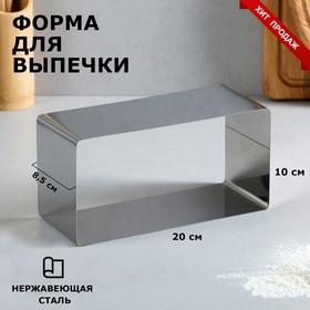 """Форма для выпечки и выкладки """"Прямоугольная"""", H-8,5 см, 10 х 20 см"""