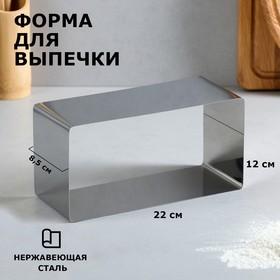 """Форма для выпечки и выкладки """"Прямоугольная"""", H-8,5 см, 12 х 22 см"""