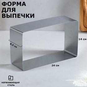 """Форма для выпечки и выкладки """"Прямоугольная"""", H-8,5 см, 14 х 24 см"""